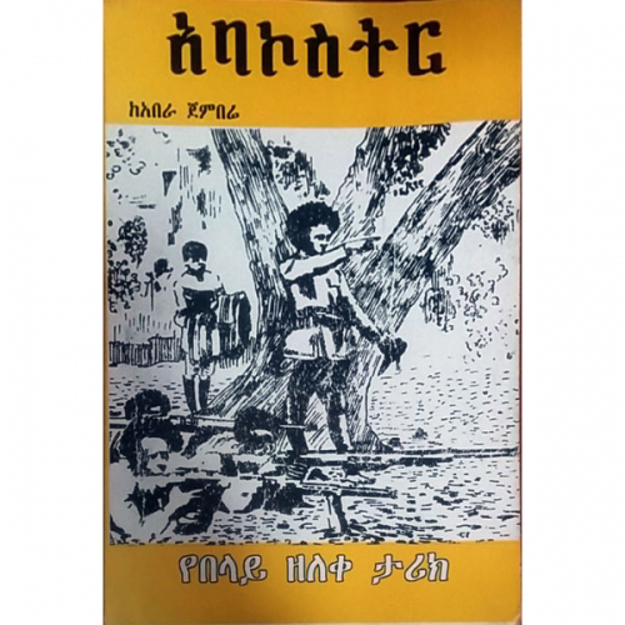 Picture of ABA KOSTRE BOOK